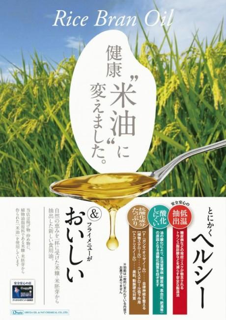 1506米油POP_洋-thumb-570x806-16433